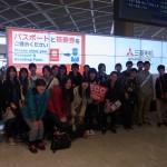 3/26 成田空港